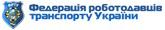 Федерація роботодавців транспорту України
